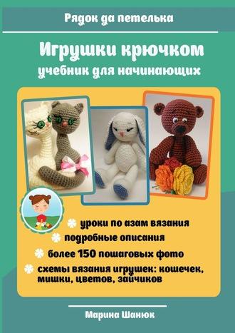 Марина Шанюк, Любимые игрушки вяжем крючком