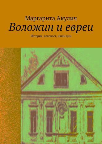 Маргарита Акулич, Воложин и евреи. История, холокост, наши дни