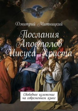 Дмитрий Митницкий, Свободное изложение посланий Апостолов Иисуса Христа насовременном языке