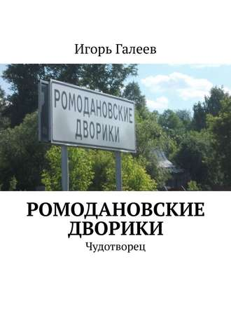 Игорь Галеев, Ромодановские дворики. Чудотворец