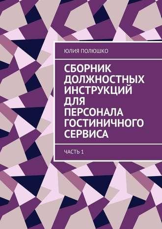 Юлия Полюшко, Сборник должностных инструкций для персонала гостиничного сервиса. Часть1