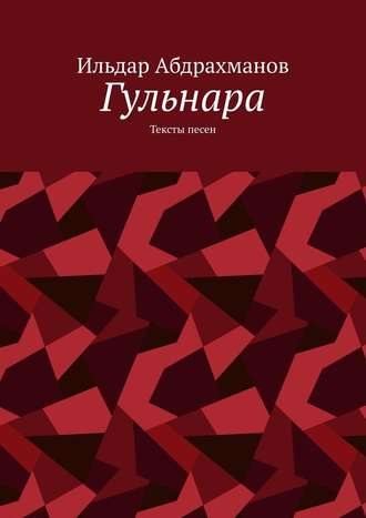 Ильдар Абдрахманов, Гульнара. Тексты песен