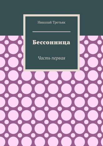 Николай Третьяк, Бессонница. Часть первая