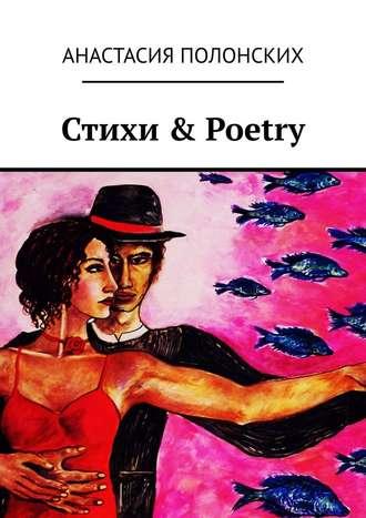 Анастасия Полонских, Стихи & Poetry