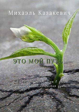 Михаэль Казакевич, Это мой путь