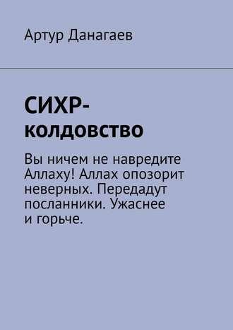 Артур Данагаев, СИХР-колдовство