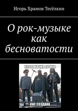 Игорь Храмов-Тесёлкин, О рок-музыке как бесноватости
