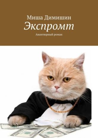Миша Димишин, Экспромт. Авантюрный роман