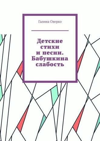 Галина Оверко, Детские стихи ипесни. Бабушкина слабость