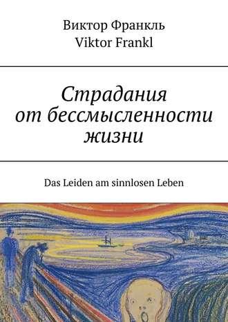 Viktor Frankl, Виктор Франкль, Страдания от бессмысленности жизни. Das Leiden am sinnlosen Leben