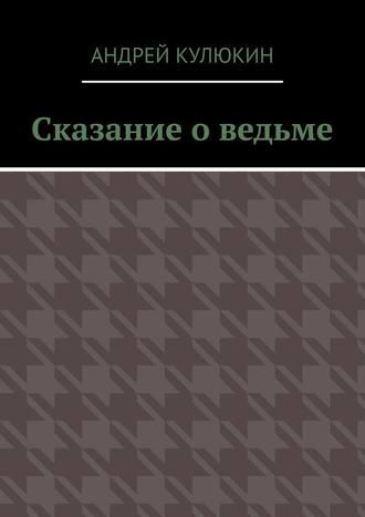 Андрей Кулюкин, Сказание о ведьме
