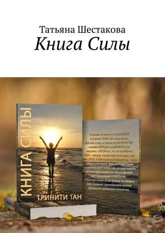 Татьяна Шестакова, Книга Силы