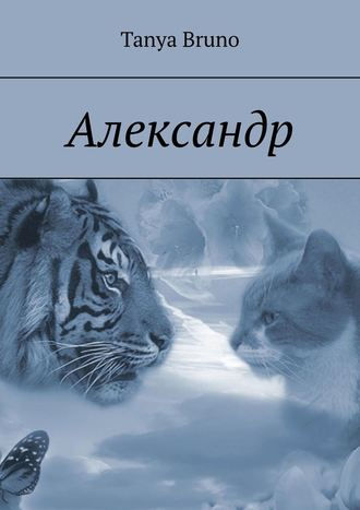 Tanya Bruno, Александр