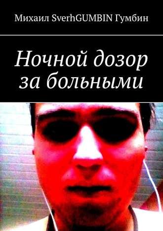 Михаил Гумбин, Ночной дозор за больными