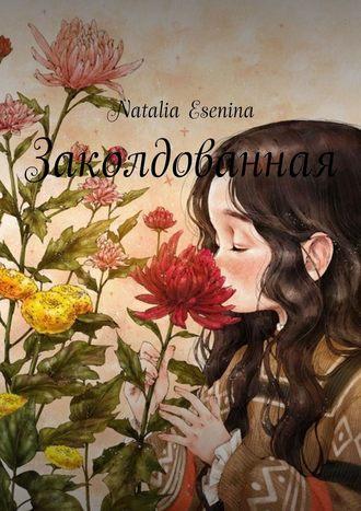 Natalia Esenina, Заколдованная