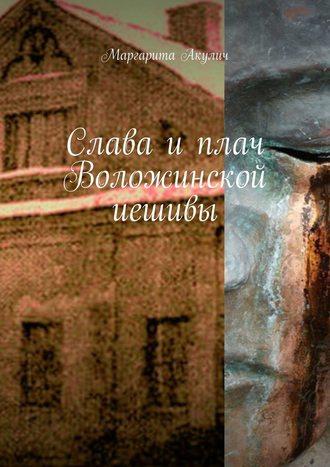 Маргарита Акулич, Слава и плач Воложинской иешивы