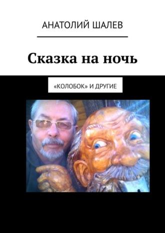 Анатолий Шалев, Сказка на ночь. «Колобок» идругие
