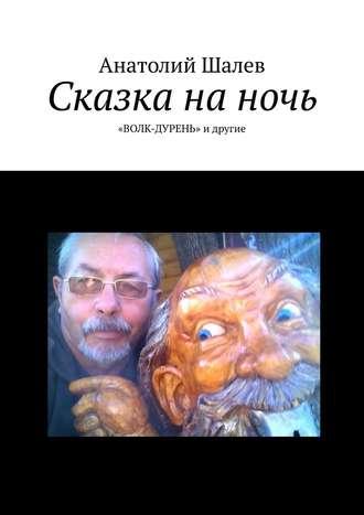Анатолий Шалев, Сказка наночь. «Волк-дурень» идругие