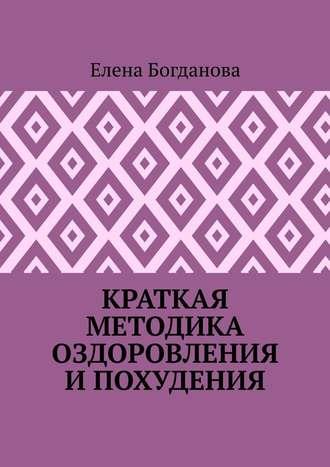 Елена Богданова, Краткая методика оздоровления и похудения