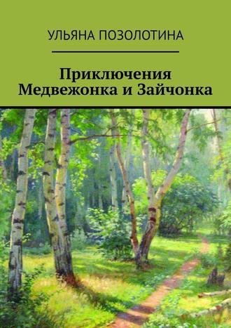 Ульяна Позолотина, Приключения Медвежонка иЗайчонка