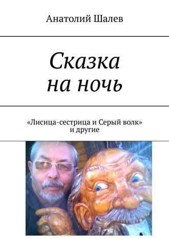 Анатолий Шалев, Сказка на ночь. «Лисица-сестрица иСерый волк» идругие