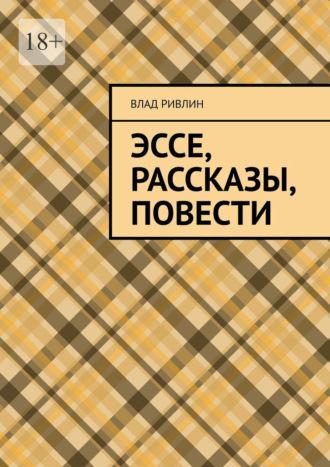 Влад Ривлин, Эссе, рассказы, повести