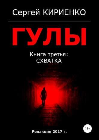 Сергей Кириенко, Гулы. Книга третья: Схватка