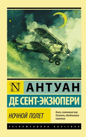 Антуан де Сент-Экзюпери, Ночной полет (сборник)