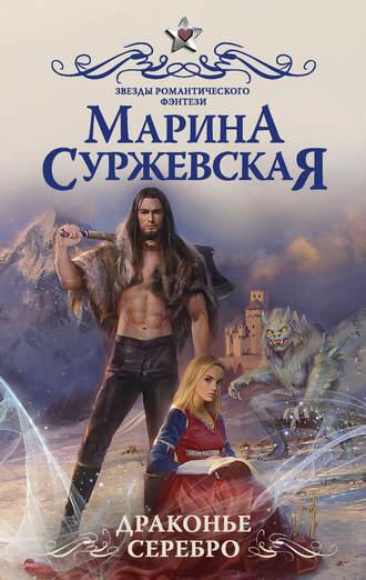 Марина Суржевская, Драконье серебро