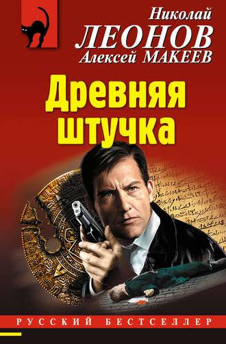 Николай Леонов, Алексей Макеев, Древняя штучка
