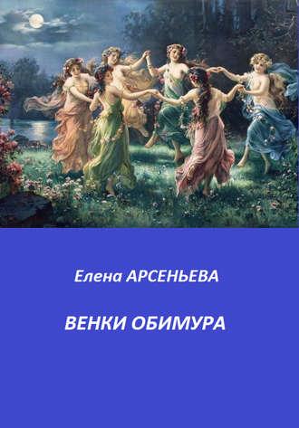Елена Арсеньева, Венки Обимура