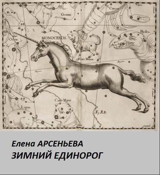 Елена Арсеньева, Зимний единорог