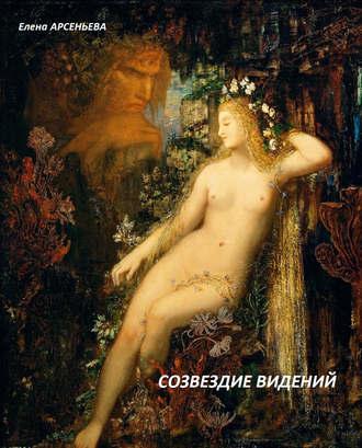 Елена Арсеньева, Созвездие видений