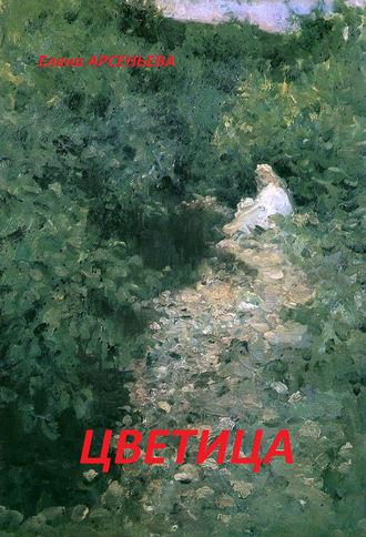 Елена Арсеньева, Цветица