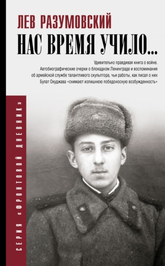 Лев Разумовский, Нас время учило…