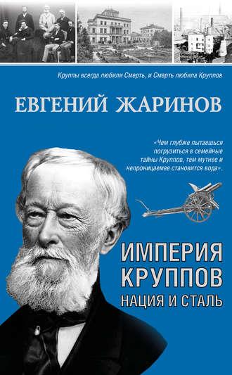 Евгений Жаринов, Империя Круппов. Нация и сталь