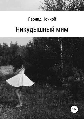 Леонид Ночной, Никудышный мим