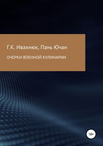 Пань Ючан, Григорий Ивахнюк, Очерки военной кулинарии