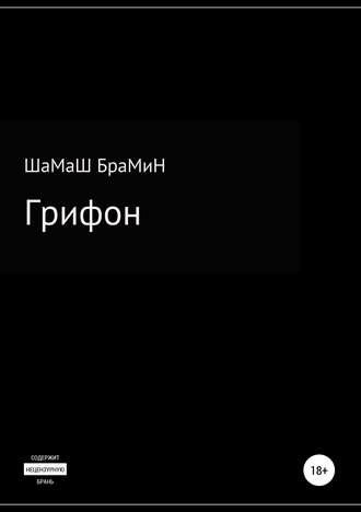 ШаМаШ БраМиН, Грифон