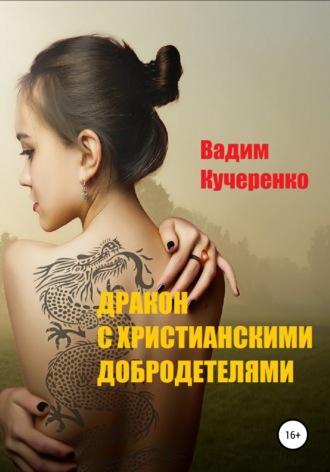 Вадим Кучеренко, Дракон с христианскими добродетелями