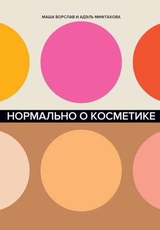 Маша Ворслав, Адэль Мифтахова, Нормально о косметике
