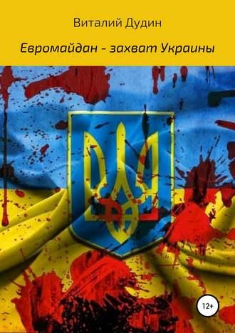 Виталий Дудин, Евромайдан – захват Украины