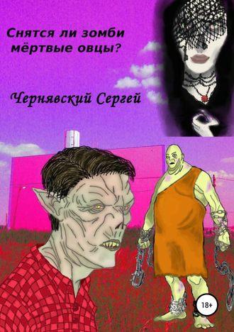 Сергей Чернявский, Снятся ли зомби мёртвые овцы?
