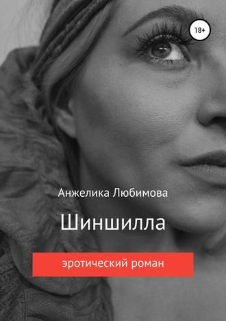 Анжелика Любимова, Шиншилла