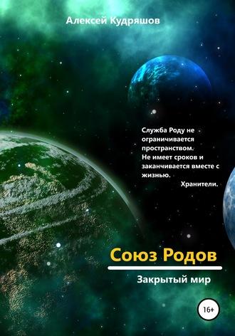 Алексей Кудряшов, Союз Родов 2. Боевая пирамида