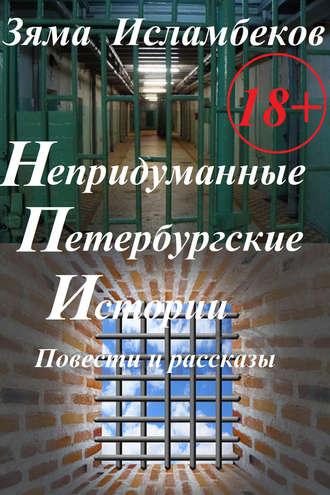 Зяма Исламбеков, Непридуманные Петербургские истории. Повести и рассказы