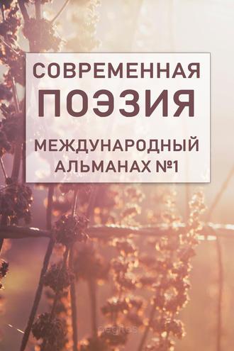 Коллектив авторов, А. Таманов, Современная поэзия. Международный альманах №1