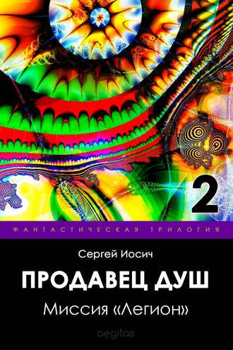 Сергей Иосич, Миссия «Легион»