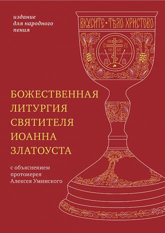 Святитель Иоанн Златоуст, Литагент Никея, Божественная литургия святителя Иоанна Златоуста с параллельным переводом на русский язык