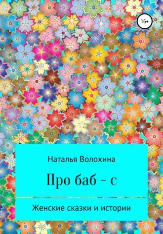 Наталья Волохина, Про баб-с